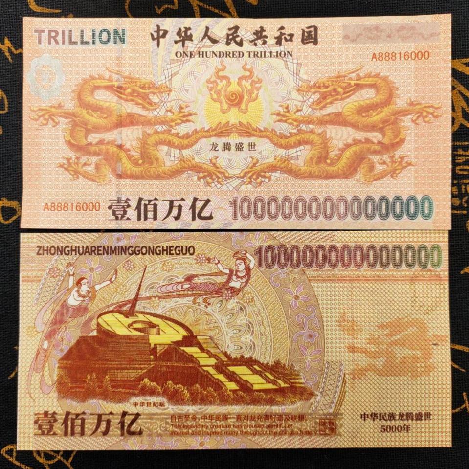 Китайский дракон деньги не валюта бумажные банкноты анти-поддельные 100 триллионов юаней купюр коллекционные вещи