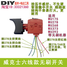 Brushless-Switch for Ruiqi EGD-3115Z WU278 268 175 292 WROX Suitable