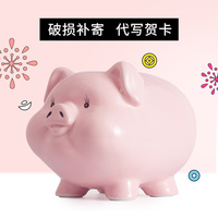 Pink Saving Money Personalized Novelty Pig Piggy Bank Anime Ceramic Box Large Pig Coin Bank Ceramic Oversized Piggy Bank II50CQG