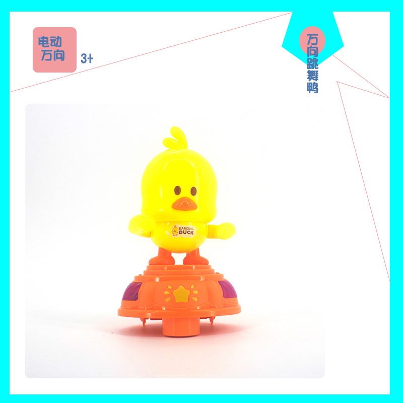 Electric Universal Dancing Meng Duck 3-6-Year-Old Children Sway Light Universal Doll Douyin Celebrity Style CHILDREN'S Toy 0