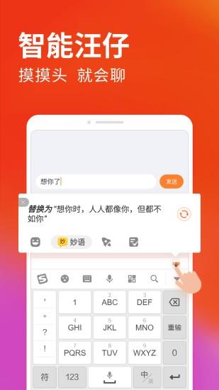搜狗输入法去广告版v10.11.4 精简功能