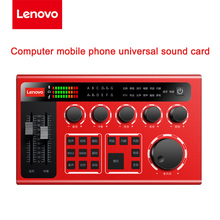 Lenovo UC03 microphone sound card set mobile phone live equipment sound change mixer Apple Android even wheat full set