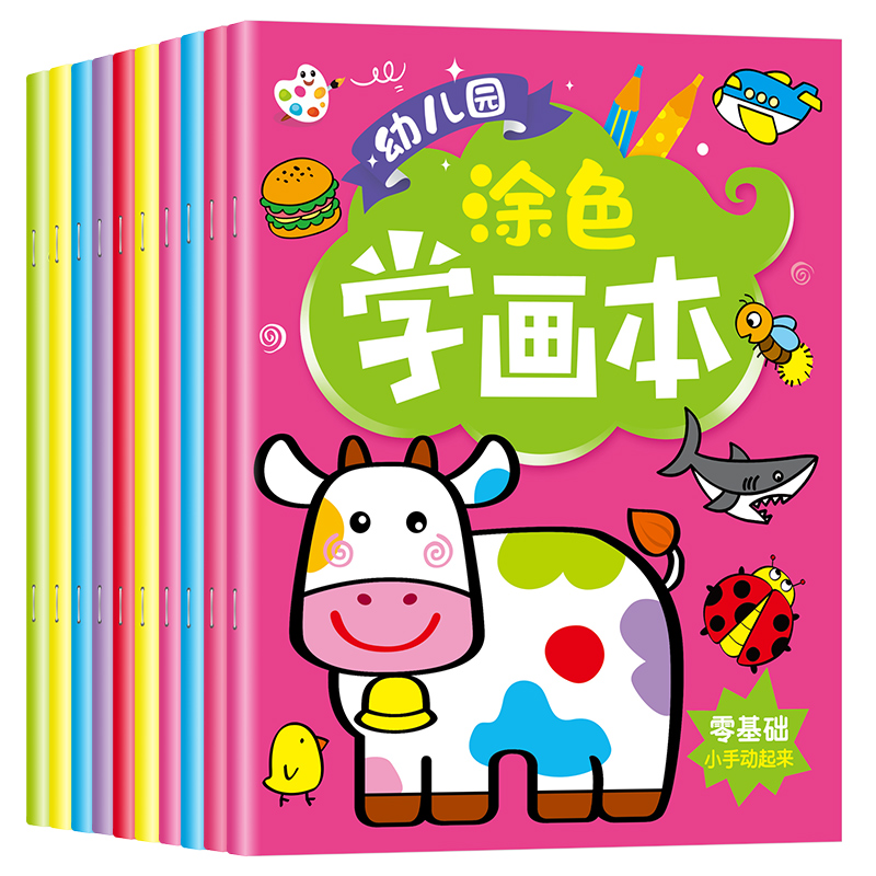 Children's Chinese Characters Copybook Drawing Coloring Books For Kids Kindergarten Baby Enlightenment Graffiti Painting Book