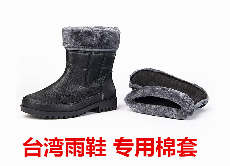 Autumn & Winter Thick Plus Velvet Rain Boots Cotton Cover Rain Boots Men Rain Shoes Shoe Cover Rubber Shoes Inner Wearing Liner