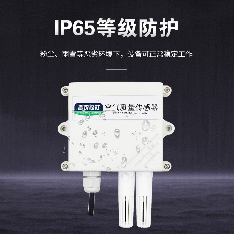 PM2.5 Sensor PM10 Transmitter Particulate Matter Haze Dust Monitoring RS485 Air Quality Monitor