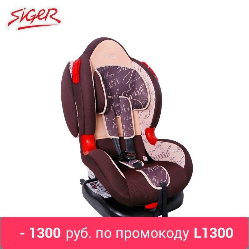 """Детское автокресло Siger """"Кокон ISOFIX"""" 1-7 лет, 9-25 кг, группа 1/2"""