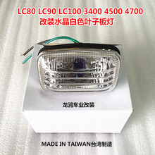 Turn Signal for Toyota Land Cruiser LC76 LC80 LC90 LC100 3400 4500 4700 Foliage Light Turn Signal