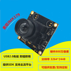 8 Million Camera Module USB High-definition Drive-free Scan Code Face Recognition Module IMX179 Supports Android System