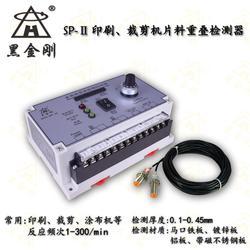 Controlador de detección de doble hoja de Metal HJG.SP-II 24 Vdc o 220VAC100% nuevo genuino