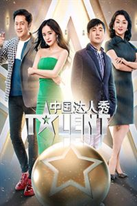 中国达人秀第六季[更新至12期]