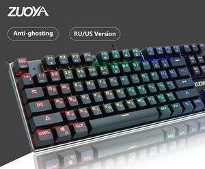 Image 4 - ZUOYA משחק מכאני מקלדת LED עם תאורה אחורית אנטי ghosting כחול/אדום/שחור מתג wired משחקי מקלדת רוסית/אנגלית עבור מחשב נייד