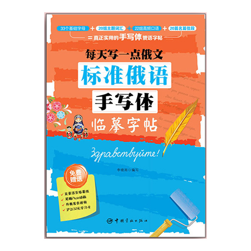Russian font Word  copy book  copybook for calligraphy kids adult handwriting writing books libros Russia students Practice set