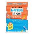 Russo fonte palavra cópia livro para caligrafia crianças adulto escrita livros libros rússia estudantes conjunto de prática