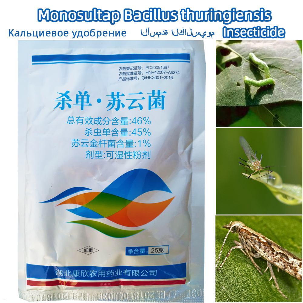 25 G Monosultap Bacillus Thuringiensis(BT) Insecticide Stomach And Touch Kill Pest Compound Insect Medicine Pesticide For Garden