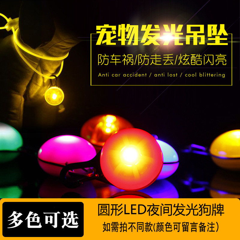 Dog Light-emitting Pendant Dog Tag Accessories Pet Bell Pendant Night Dog Lamp Anticollision Anti Lost Warning Light