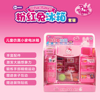 Yi Yan GIRL'S Children Princess Character Play House Kitchen Mini Model Refrigerator Toy Set 17112