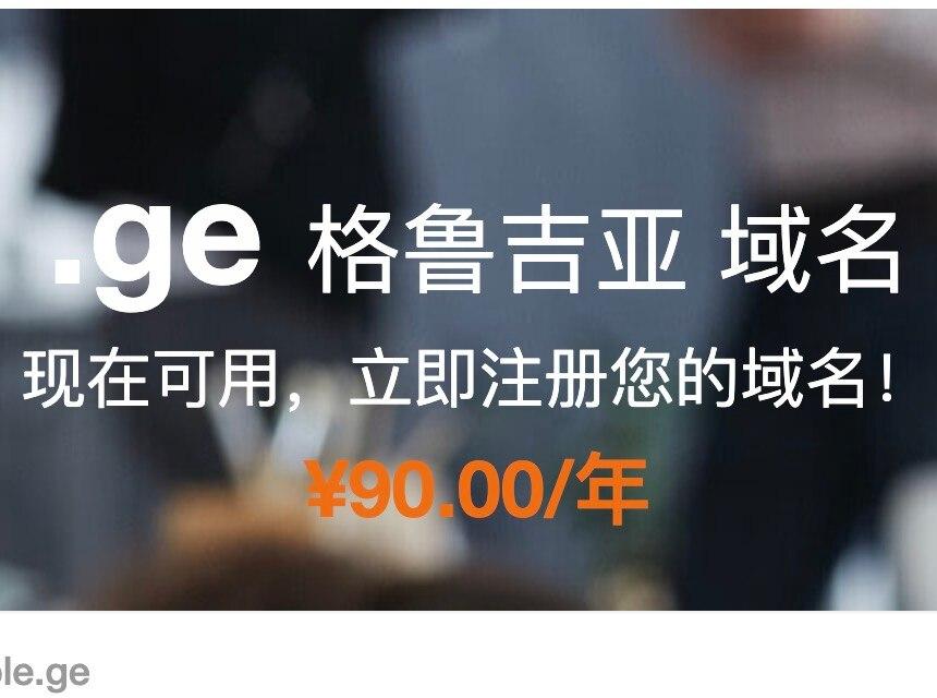 .ge域名注册通道90RMB/年