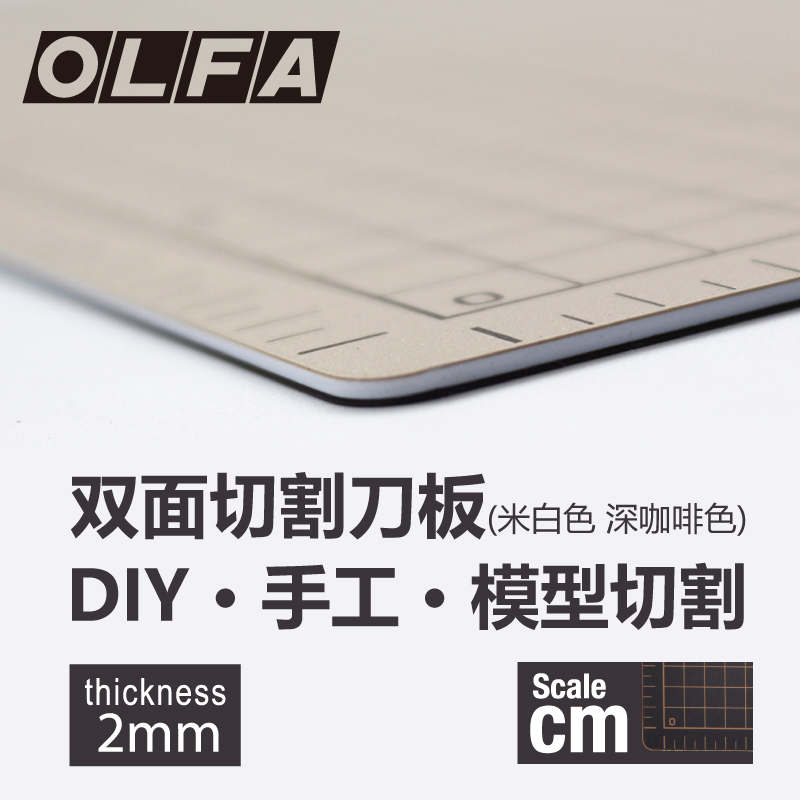 OLFA Europe And Japan Imported, Cutting Mat Double-sided Two-color Self-healing Pad Cm Knife Board A1, A2, A3, A4