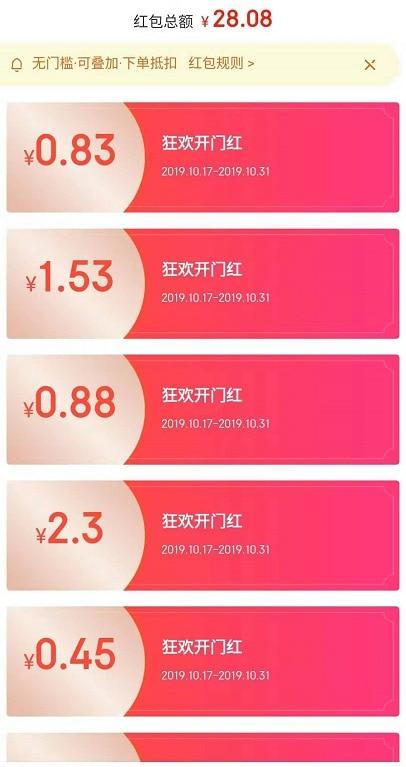 京东双11 狂欢开门红 千万红包大派送图片 第3张