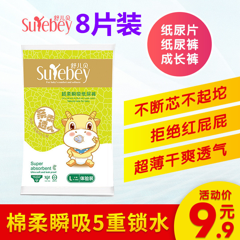 Times Yin Shuer Shellfish Diapers Trial Pack Ultrathin Breathable Infant Baby Diapers Trial Pack Baby Diapers