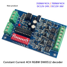 цена на DC12V-24V/DC12V-36V Constant Current 700ma*4CH/350ma*4CH RGBW DMX512 decoder led dimmer controller For led floodlight
