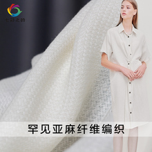 The cloth  White Tweed 100%Linen Flax Fabrics Garment Materials Autumn Jacket Dress Sewing Cloth For Meter Freeshipping