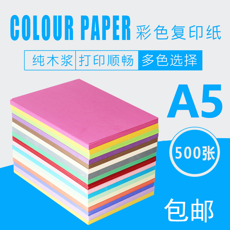 A5 80g Color Print Copy Card Paper Art Paper 80G Pink Blue Green Yellow Bright Red Gold