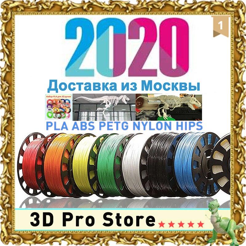 PLA !! ABS!! Birçok renk YOUSU filament plastik 3d yazıcı 3d kalem/1kg 340m/5m 20 renk/Moskova