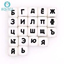 Kovic 100 قطعة 12 مللي متر الروسية رسائل سيليكون الخرز DIY بها بنفسك اسم عضاضة الطفل مشابك مصاصة للرضع الخرز الغذاء الصف سيليكون التسنين حبة
