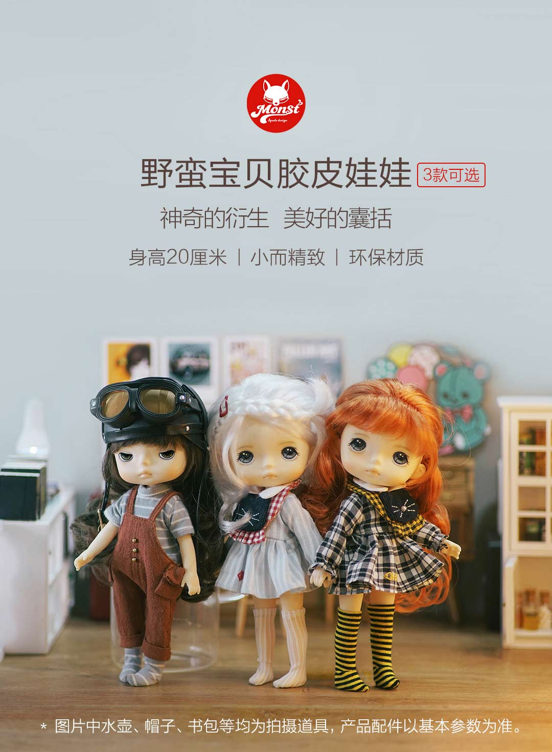 Youpin Monst Savage Baby Rubber Dolls Height 20 Centimeters Cabinet Delicate-New
