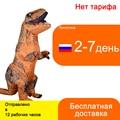 Надувной костюм тирекса Динозавра, популярный в России костюм для косплевечерние аниме Kостюм динора Hадувные Kостюмы, надувные плечи