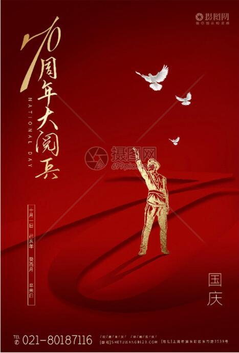 国庆70周年阅兵2019