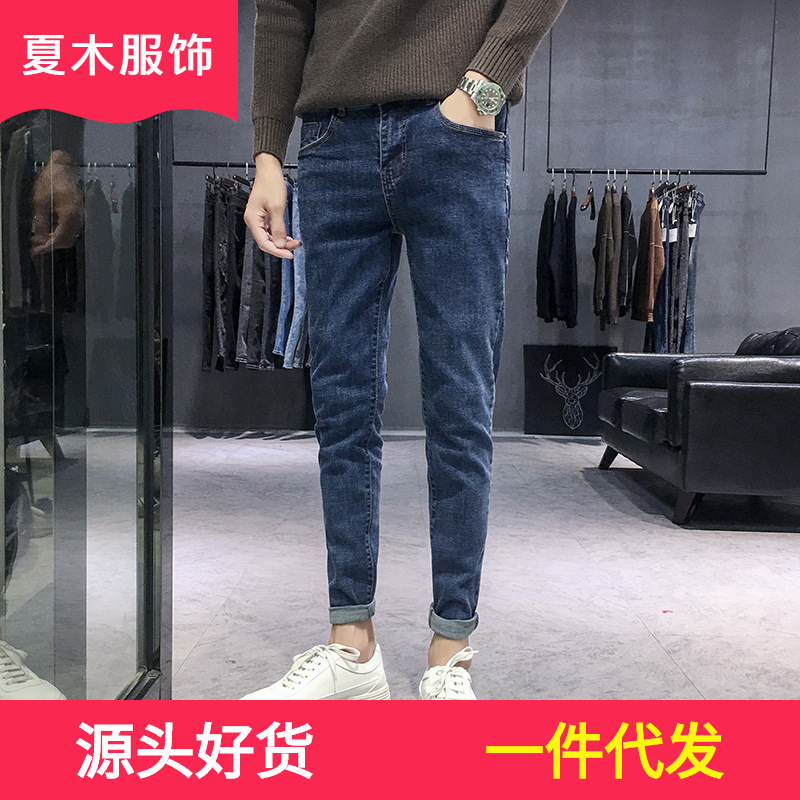 2018 Autumn New Style Jeans Men's Korean-style Trend Slim Fit Versatile Youth Skinny Pants Casual Men Long Pants
