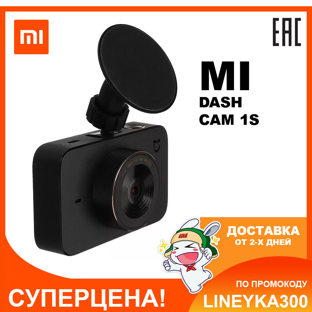 Mi Dash Cam 1S <font><b>DVR</b></font> Camera <font><b>Xiaomi</b></font> Mi Dash Cam 1S DVRs <font><b>car</b></font> digital video recorder 140 degree wide angle night vision HDMI auto registrator real view cameras 1080P IPS QDJ4032GL 18617 image