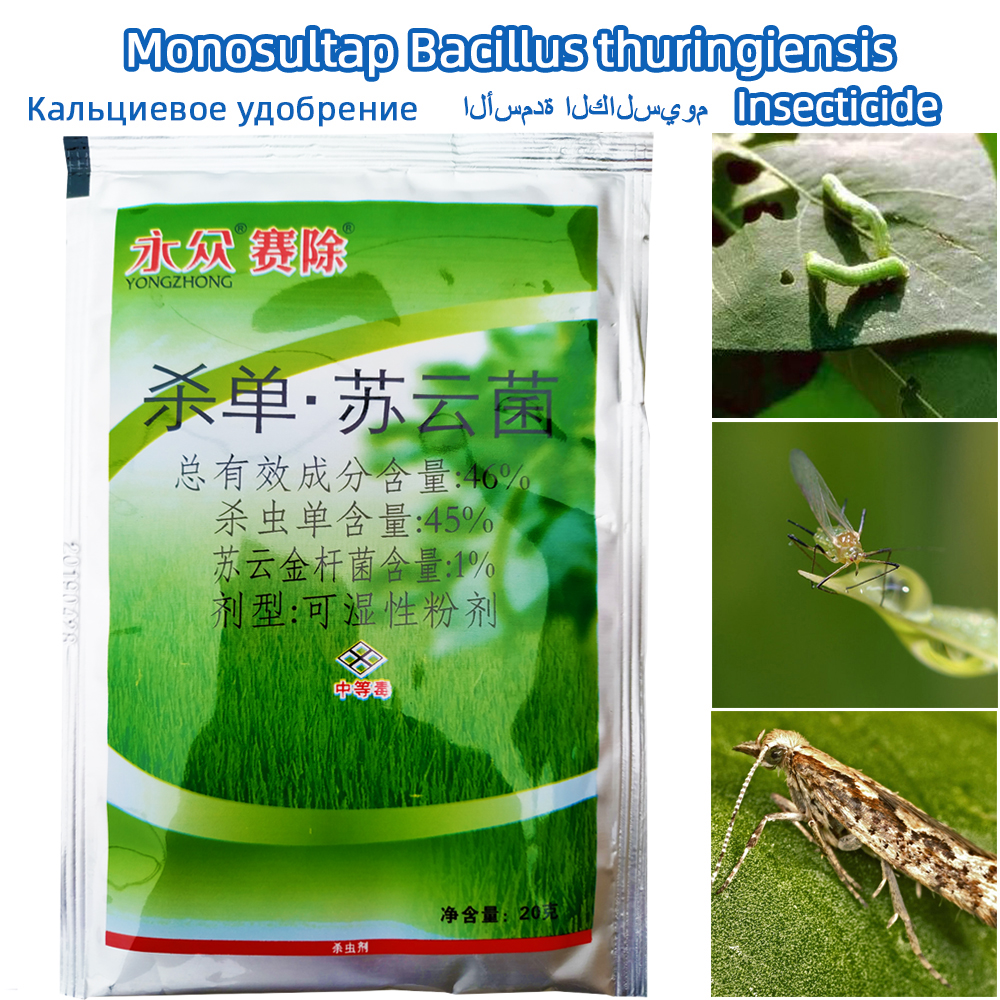 20 G Monosultap Bacillus Thuringiensis(BT) Insecticide Stomach And Touch Kill Pest Compound Insect Medicine Pesticide For Garden