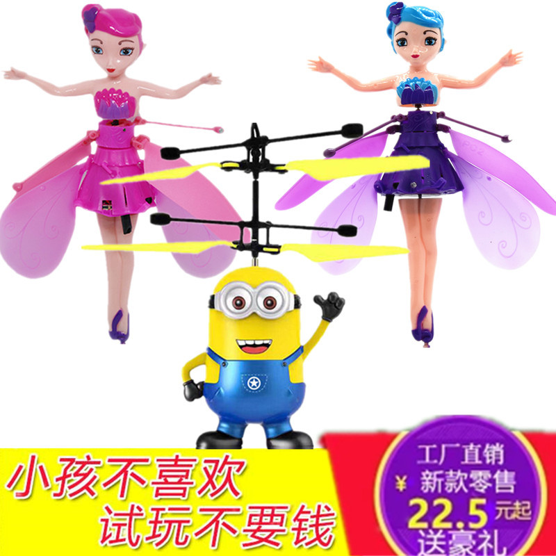 A Little Fairy Sensing Will Charging Suspension Trapeze Helicopter Aircraft Fly Small Remote Control No Douyin No Men's