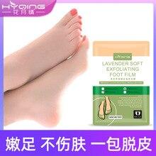 2шт=1 пара омертвевшие Remover маска для ног отшелушивающий ног маска носки для педикюр пилинг детские ноги Маска ноги пилинг маска