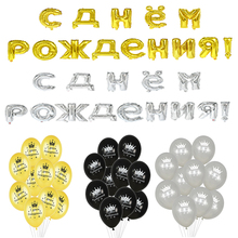 12inch Russian Happy Birthday Latex Balloons 16inch Foil Inflatable Balloon for Kids Bitrhday Party Decoration Supplies transport theme balloon set latex balloon banner cake topper for happy birthday party decoration kids birthday balloons for kids