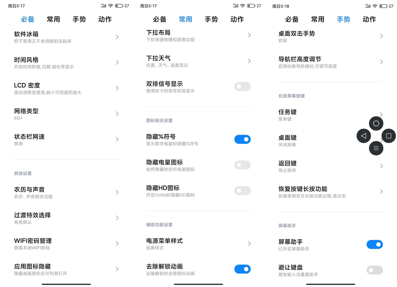 小米6X [MIUIV12正式版更新] 隐私保护|动态天气|IOS显秒全屏手势|炫设置 [05.09]
