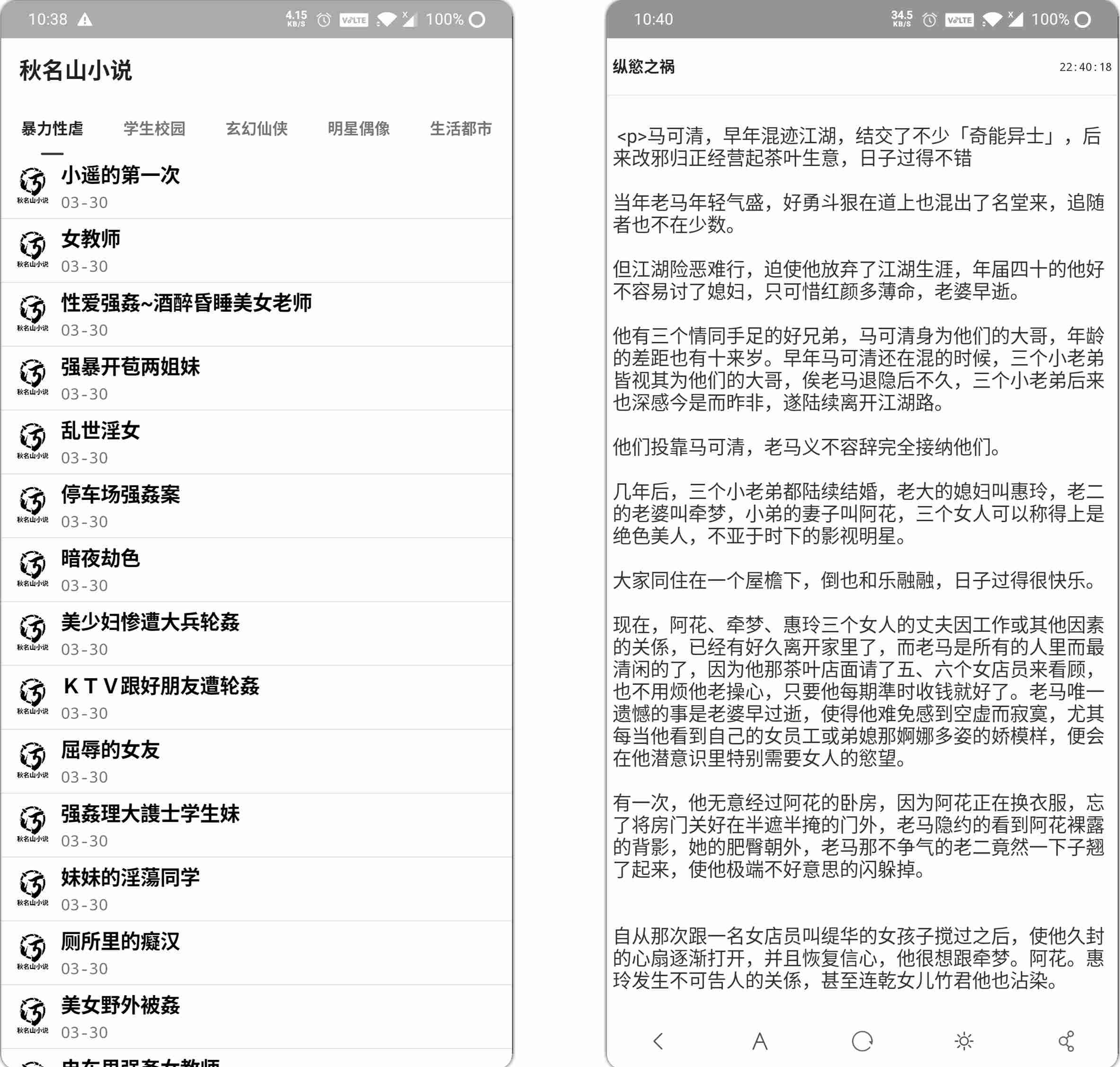 「秋名山小说」2.0版本增加分类查看开车了-第1张图片-小冰资源网