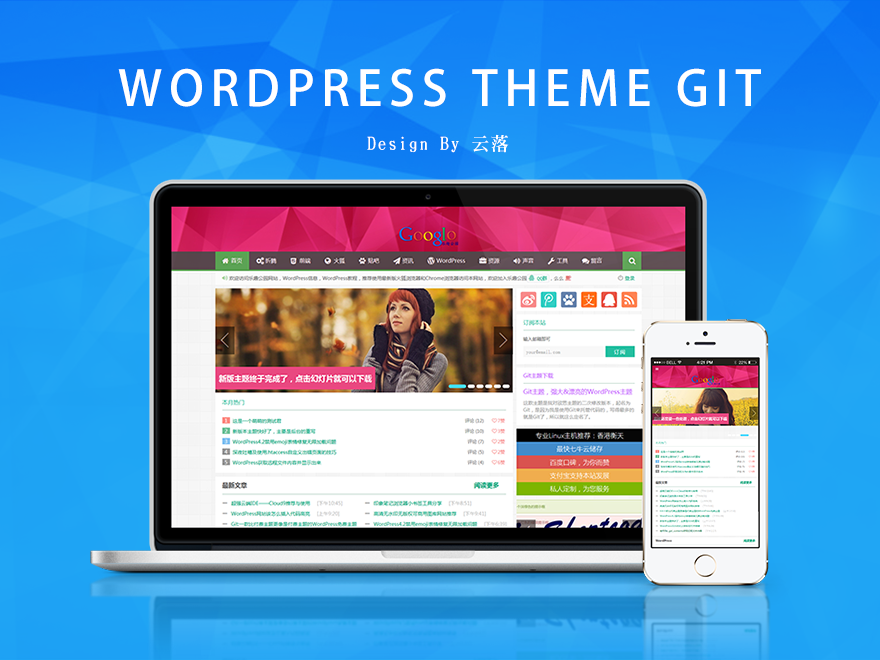Git – 一款比付费主题更像是付费主题的WordPress免费主题