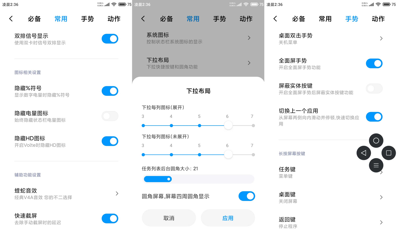 小米Note3 [MIUIV11-9.11.21] 抽屉模式全屏手势|系统图标|显秒桌面双击 [11.21]