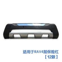 คุณภาพสูงพลาสติก ABS Chrome ด้านหน้าด้านหลังกันชน Skid Protector แม่พิมพ์ 2pcs สำหรับ Toyota RAV4 2012 2013 (ด้านหน้า + ด้านหลัง)