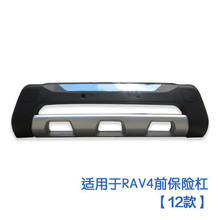 Wysokiej jakości plastik ABS Chrome przednie i tylne zderzaki Skid Protector odlewnictwo 2 sztuk dla Toyota RAV4 2012 2013 (przód + tył)