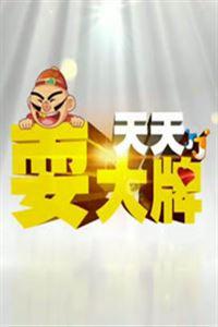 天天耍大牌[更新至20191206期]
