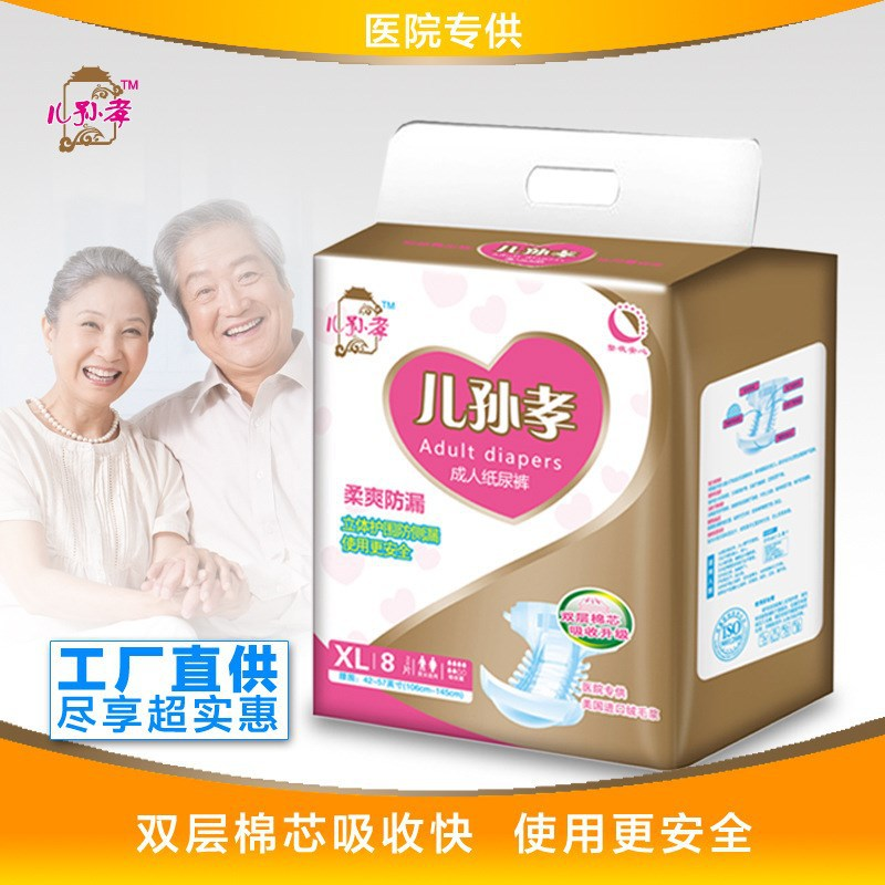 Children And Grandchildren Filial Piety Adult Diapers XL Extra Large Elderly People Old Man Diapers Men And Women Extra-large No