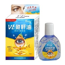 Eye Drops For Asthenopia Relieves Dry Eyes Ve Cod Liver Oil Anti-itchy Removal Fatigue Eyes Health Care Liquid 15ml Hot Sale
