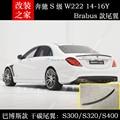 Спойлер для Mercedes W222 S Class S63  спойлер заднего багажника из углеродного волокна  крыла S300 S350 S400 S500 S550 S63 4-дверный седан 2014 - UP