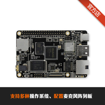 ROC-RK3308-CC Four-core AIOT Open Source Motherboard, Intelligent Voice Physical Network Linux Development Board