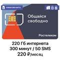 Ростелеком (Tele2) 200 Гб интернета 300 минут за 220 руб/мес